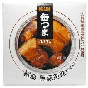 国内産原料にこだわったちょっと贅沢なおつまみ缶詰 K&K缶つま プレミアム霧島黒豚角煮 150g