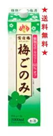 【送料無料】鴬宿梅 梅ごのみ 8゜ 2000mlパックx6本