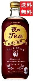 【送料無料】サントリー 紅茶のお酒 夜のティー 500mlx3本