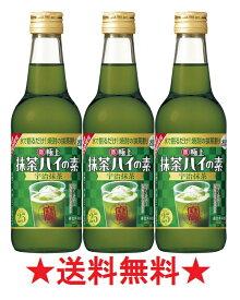 【送料無料】寶「極上抹茶ハイの素」宇治抹茶 25度 360ml瓶x3本