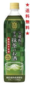 【送料無料】寶 宝焼酎の宇治抹茶のお酒 25度(業務用)900mlx1ケース(6本)