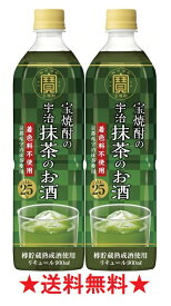【送料無料】寶 宝焼酎の宇治抹茶のお酒 25度(業務用)900mlx2本