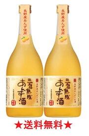 【送料無料】寶 和りきゅーる 三年熟成あんず酒〈長野産あんずのお酒〉14度720mlx2本
