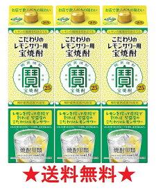 【送料無料】宝 こだわりのレモンサワー用<宝焼酎>25度 1800mlパックx3本