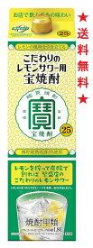 【送料無料】宝 こだわりのレモンサワー用<宝焼酎>25度 1800mlパックx6本