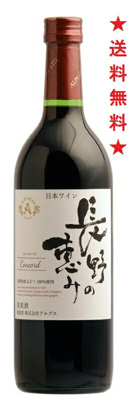 【送料無料】アルプスワイン 長野の恵み 赤720mlx3本【4月1日よりメーカーの価格改定により値上げとなります】