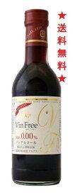 【送料無料】アルプス ヴァンフリー 赤 300mlx24本【ワインテイスト飲料】【ノンアルコールワイン VinFree】