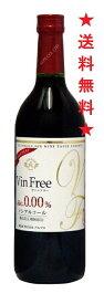 【送料無料】アルプス ヴァンフリー 赤 720mlx12本【ワインテイスト飲料】【ノンアルコールワイン VinFree】