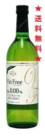 【送料無料】アルプス ヴァンフリー 白 720mlx3本【ワインテイスト飲料】【ノンアルコールワイン VinFree】