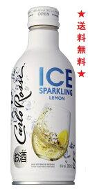 【送料無料】カルロ ロッシ ICE スパークリング ホワイト ボトル缶 280mlx1ケース(24本)