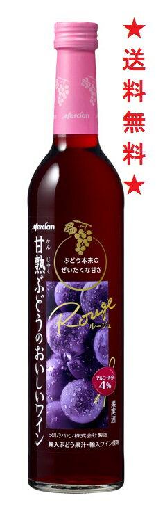 【送料無料】メルシャン 完熟ぶどうのおいしいワイン 赤 500mlx1ケース(12本)