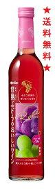 【送料無料】メルシャン 完熟ぶどうのおいしいワイン ロゼ 500mlx1ケース(12本)