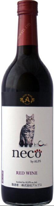 【アルプスワイン】necoワイン 赤 750ml 1本