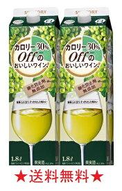 【送料無料】サントリー カロリー30%offのおいしいワイン 白 1.8Lパックx2本