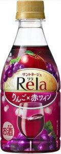 サントネージュ リラ フルーツ りんごと赤ワイン320mlペットボトルx1ケース(24本)