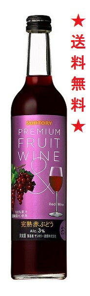 【送料無料】サントリー プレミアムフルーツワイン完熟赤ぶどう 500mlx1ケース(12本)