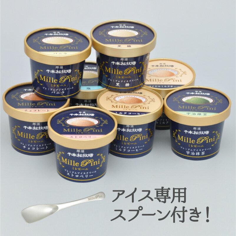 千本松牧場ミレピーニ8個セットN-6745アイスクリームスプーン1本付き