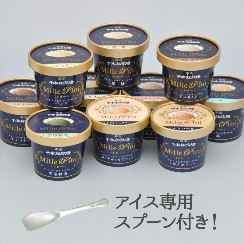 千本松牧場ミレピーニ10個セットN-6746アイスクリームスプーン1本付き