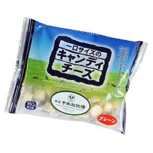 キャンディチーズ(冷蔵)