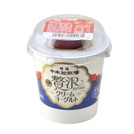 那須 千本松牧場贅沢クリームヨーグルトストロベリーソース付(冷蔵)