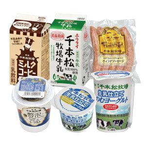 千本松牧場乳製品詰め合わせギフト メッセージ付き 母の日 父の日誕生日 夏ギフト 冬ギフト お祝い