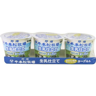 千本松牧場生乳仕立てヨーグルト