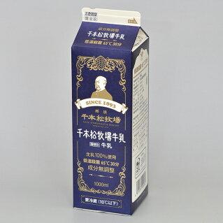 千本松牧場牛乳1000ml(冷蔵)