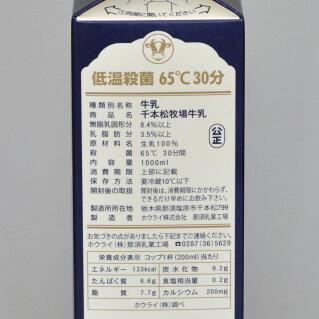 千本松牧場牛乳1000ml(冷蔵)アニバーサリーパッケージ