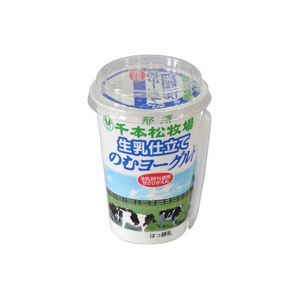 千本松牧場生乳仕立てのむヨーグルト(180ml)(冷蔵)