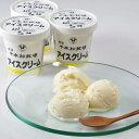 千本松牧場アイスクリーム 130ml詰め合わせ6個入り ギフトメッセージ付き スイーツ お菓子母の日 父の日 誕生日夏ギフト 冬ギフ…