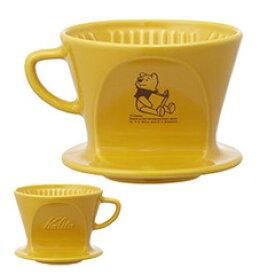 Kalita(カリタ) Winnie the Poohコラボ ドリッパー POOH HA102