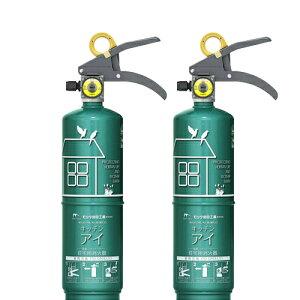 キッチンアイ 2本セット 住宅用 消火器 エメラルドグリーン 家庭用 自宅 有効期限の終了年は2026年 仙台銘板