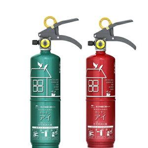 【最安値挑戦中!】住宅用 消火器キッチンアイ エメラルドグリーン×ルビーレッド 2本セット 仙台銘板