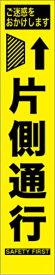 工事看板 片側通行 プリズム蛍光高輝度 スリムサイズ 仙台銘板 HYS-69 275×1400mm 立て看板 工事用標識 工事用看板 路上工事看板 道路工事 スタンド看板 保安用品 工事現場 案内板 交通安全 工事規制 規制材