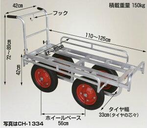 愛菜号 13×3タイヤ使用タイプ ノーパンクタイヤ 仙台銘板 CH-1334N