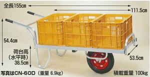 【ポイント5倍 30日23時まで】コン助 アルミ製 平形1輪車 20kgコンテナ用 エアータイヤ 仙台銘板 CN-60D