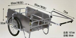 コンパック アルミ製 折り畳み式リヤカー側面アルミパネル付タイプ ノーパンクタイヤ 仙台銘板 HC-906NA