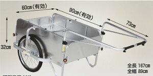 コンパック アルミ製 折り畳み式リヤカー 全面アルミパネル付タイプ ノーパンクタイヤ 仙台銘板 HC-906NA-4P