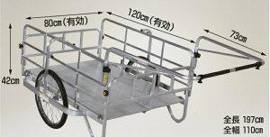コンパック アルミ製 折り畳み式大型リヤカー ノーパンクタイヤ 仙台銘板 HC-1208N