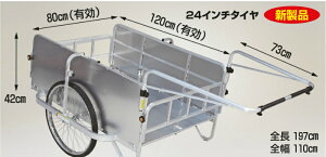 コンパック アルミ製 折り畳み式大型リヤカー 側面アルミパネル付タイプ ノーパンクタイヤ 仙台銘板 HC-1208NA-24