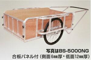 輪太郎アルミ製 大型リヤカー 合板パネル付(強力型) 5号タイプ エアータイヤ 仙台銘板 BS-5000TG