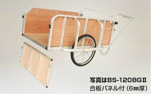輪太郎アルミ製 大型リヤカー 合板パネル付 仙台銘板 BS-1208GII