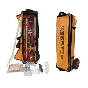 【※送料別】救助工具格納箱移動式レスキューレザーBOXタイプ 防災用品 非常時 BCP対策 帰宅困難対策