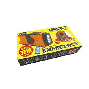 多機能防災ラジオライト BR-999 防災用品 非常時 BCP対策 帰宅困難対策