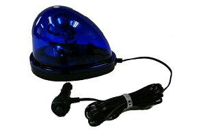 【最安値挑戦】LED 回転灯 青色 12V/24V兼用 マグネット式 車載式回転灯 車載式ハイパワーLED回転灯 BFM-LED 仙台銘板 3080535