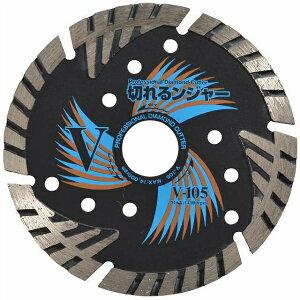 【10枚入】切断砥石 コンクリート ブロック切断用 切れるンジャー V-105 4インチ 105×2.3×20 Vシリーズ 乾式 DRY ディスクグラインダー エンジンカッター