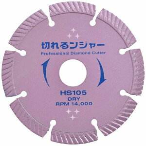 【10枚入】切断砥石 コンクリート ブロック切断用 切れるンジャー HS105 4インチ 105×2.2×20 HSシリーズ 乾式 DRY ディスクグラインダー エンジンカッター