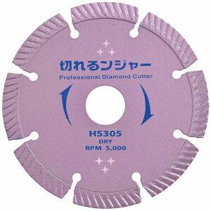 切断砥石 コンクリート ブロック切断用 切れるンジャー HS305 12インチ 305×2.8×30.5 HSシリーズ 乾式 DRY ディスクグラインダー エンジンカッター