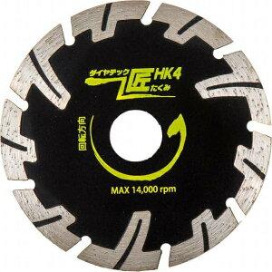 【10枚入】鉄筋入り 硬質コンクリート切断用 匠 HK4 105×1.7×20 HKシリーズ 乾式 DRY ディスクグラインダー エアー工具用
