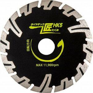 【10枚入】鉄筋入り 硬質コンクリート切断用 匠 HK5 125×20×22 HKシリーズ 乾式 DRY ディスクグラインダー エアー工具用